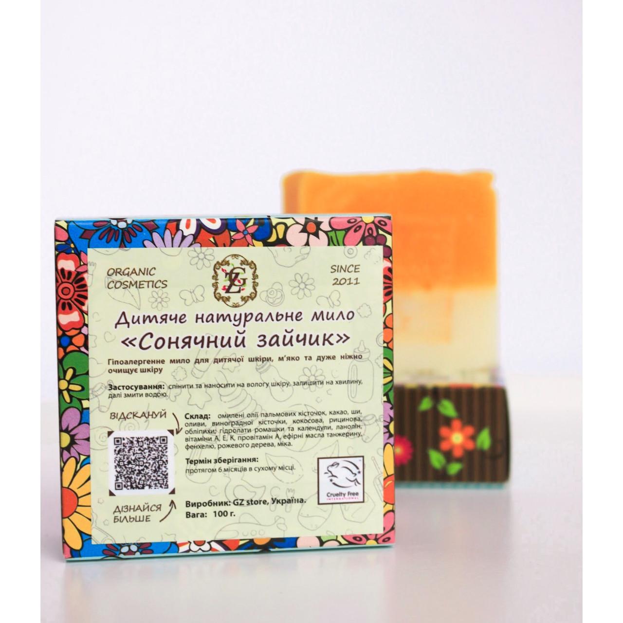 Детское натуральное мыло ручной работы Солнечный зайчик от GZ брусочек 100 г - антибактериальное, полезное