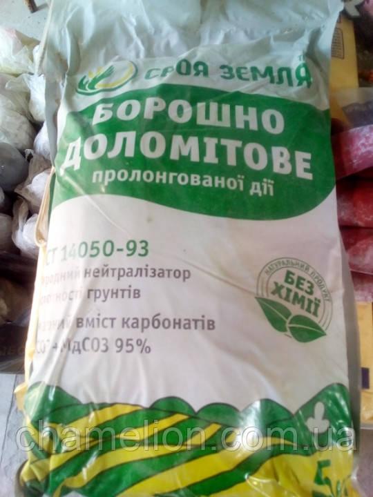 Доломітове борошно 5 кг (Доломитовая мука 5 кг)