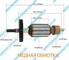 Якір на дриль ИЕ-1036