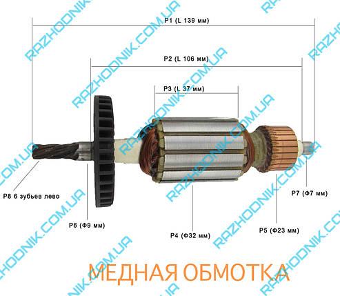 Якорь на дрель ИЕ-1036, фото 2