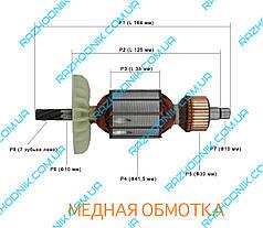 Якір на російську дриль 1022 (164х41,5)