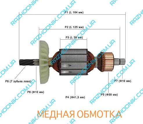 Якорь на российскую дрель 1022 (164х41,5), фото 2