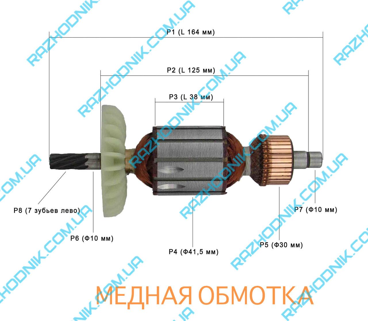Якорь на российскую дрель 1022 (164х41,5)