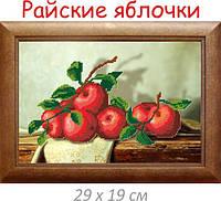 """""""Райские яблочки». Схема для вышивки бисером."""