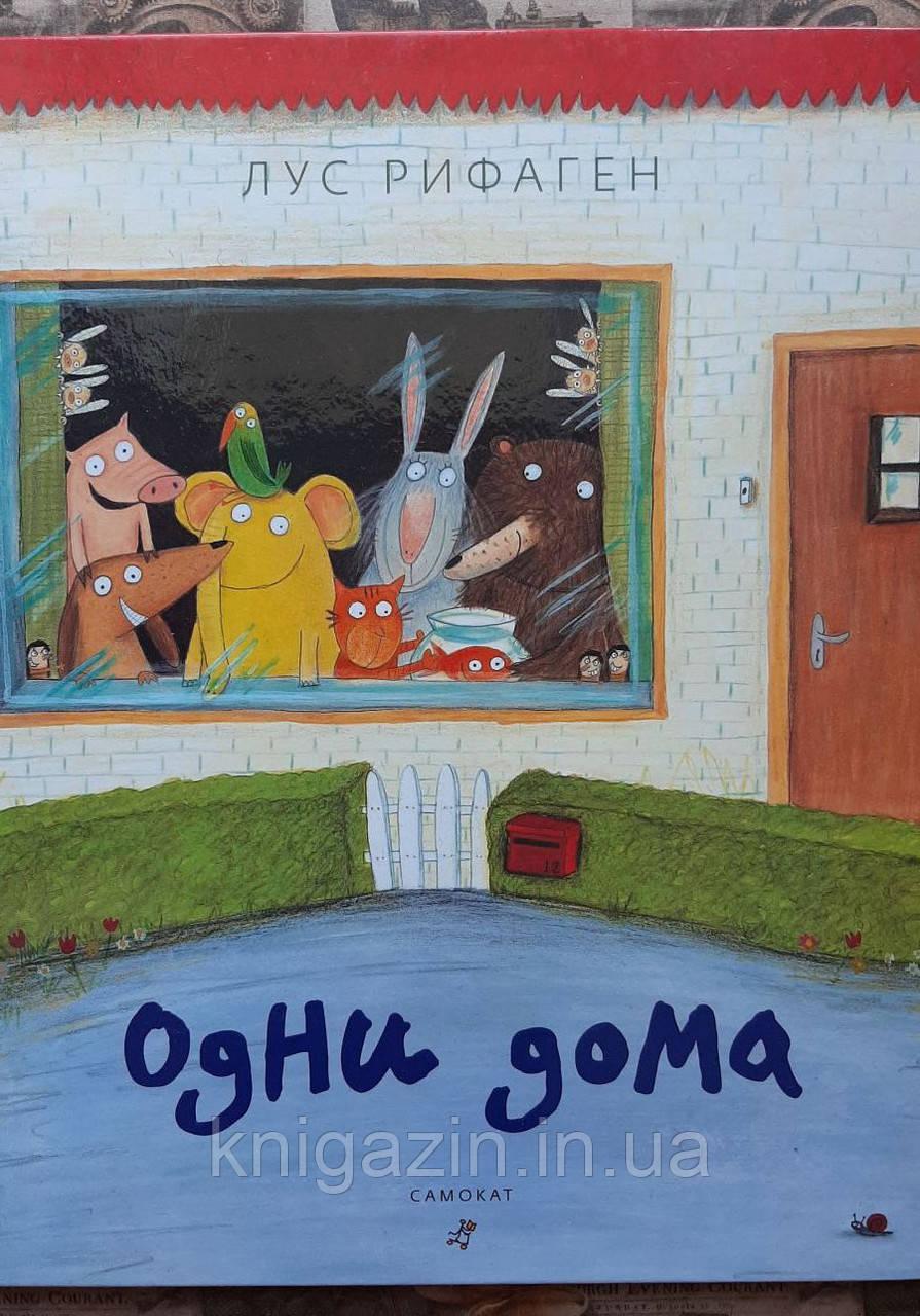 Детская книга Лус Рифаген: Одни дома  Для детей от 3 лет