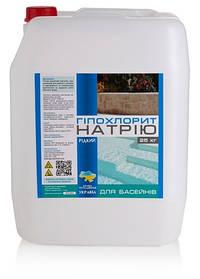 Жидкий хлор PG Chemicals GXN–74  (25 кг)