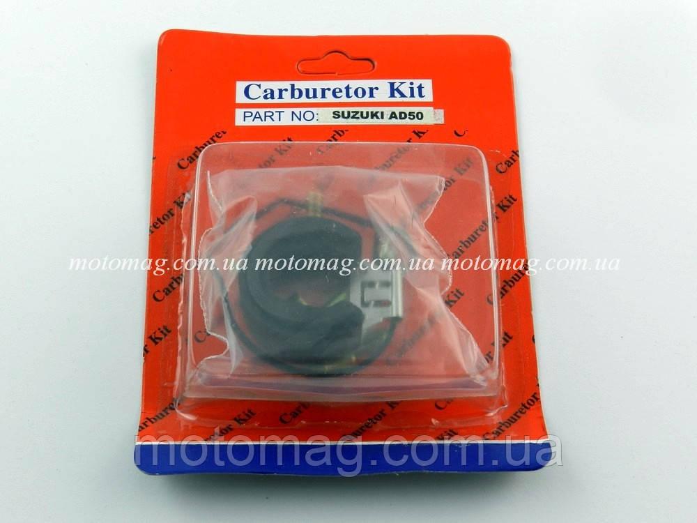 Ремкомплект карбюратора Suzuki Address/Sepia/Mollet 50cc, з поплавцем