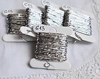 Нитки золотошвейні, 1 мм, 3м, срібляста