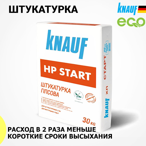 Штукатурка Knauf HP START, гипсовая стартовая, 30кг
