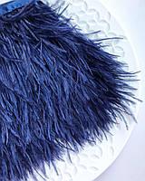 Перья страуса на ленте 8-10 см, перьевая тесьма из натуральных перьев темно-синего цвета 0,5 м.