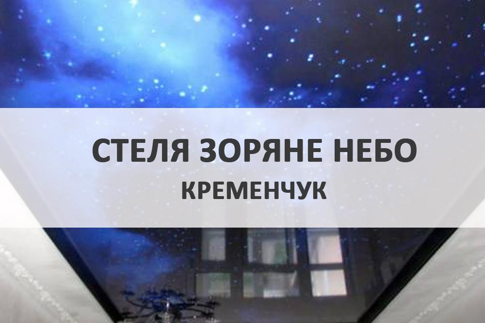 Натяжні стелі - Зоряне небо