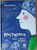 Книга  Руне Белсвика  Простодурсен. Зима от начала до конца