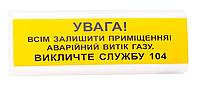 ОСЗ-11 ВИТІК ГАЗУ Ех
