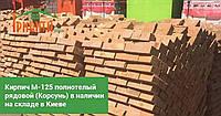 Кирпич М-125 Корсунь - универсальный стройматериал на все случаи жизни