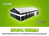 Строительство и реконструкция металлокаркасных ангаров, складов