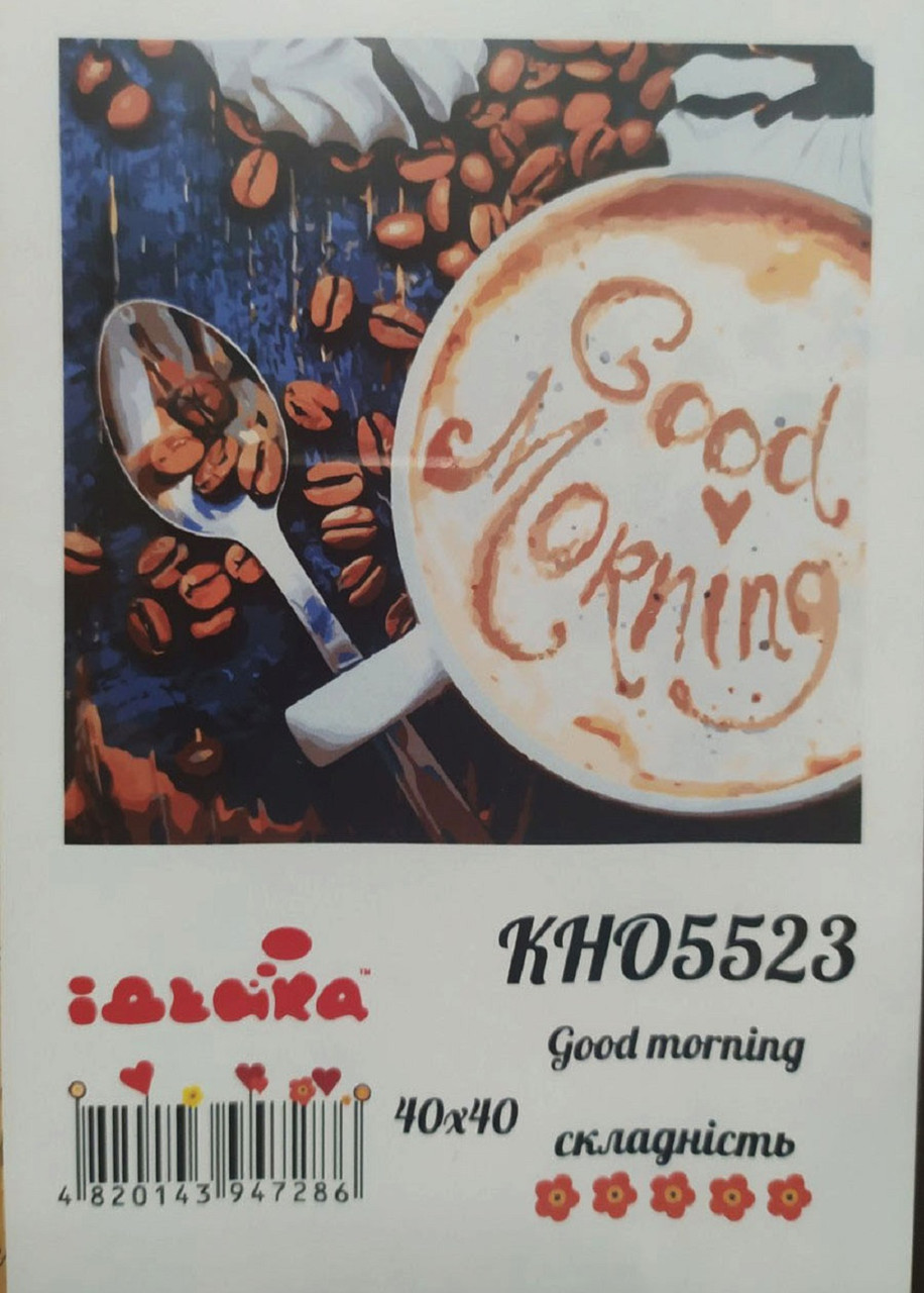 "Картина по номерам ""доброе утро"" кн05523"