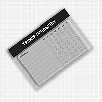 Магнитный трекер привычек А5 формата (черно-серый)