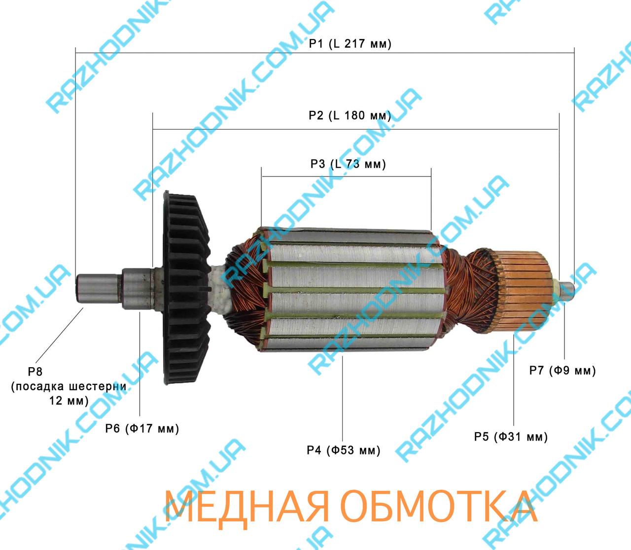 Якорь на болгарку Киров ЛЕПСЕ МШУ-1,8-230-А