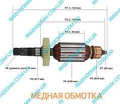 Якорь на Фрезер ЭЛПРОМ ЭМФ-970