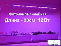 Фитолампа светодиодная линейная для растений 220V led 13w 90см