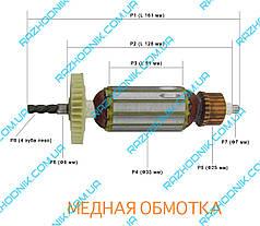 Якорь на дрель Craft CPD 13/820 (161x35x4лево)