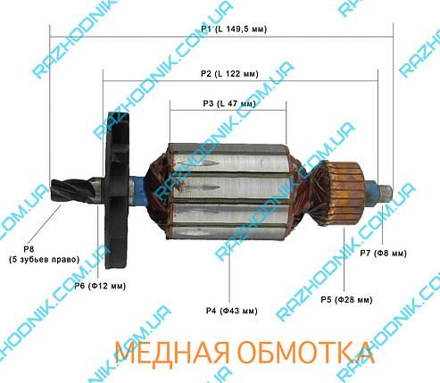 Якорь на перфоратор 149,5x43x5з (УНИВЕРСАЛЬНЫЙ), фото 2
