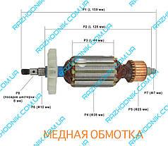 Якорь на болгарку Einhell BWS-850/125 (ПОД ШАРИК)