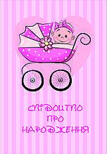Обкладинка для Свідоцтва про народження для дівчаток