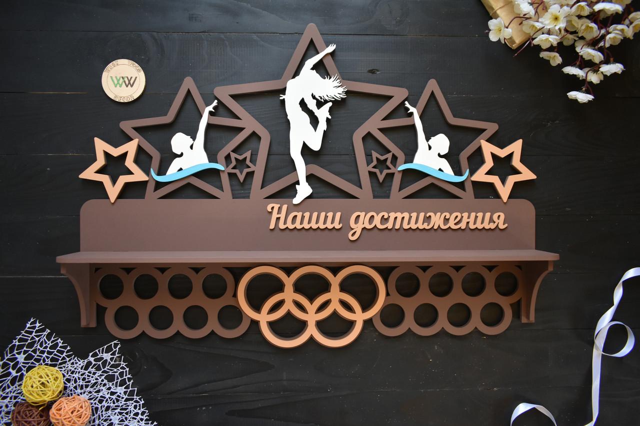 """Полиця для кубків, вішалка для медалей, """"Наші досягнення"""" Плавання і танці (будь-який вид спорту, колір і"""