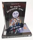 Набор Книга и Карты Таро Безумной Луны, Deviant Moon Tarot ( ukraine ), фото 3