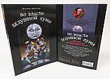 Набор Книга и Карты Таро Безумной Луны, Deviant Moon Tarot ( ukraine ), фото 4