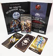 Набір Книга і Карти Божевільна Луна ( ukraine )