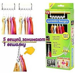 Набор вешалок для одежды Wonder Hanger 8 шт