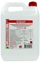 АХД 2000 экспресс 5000 мл универсальное средство для дезинфекции