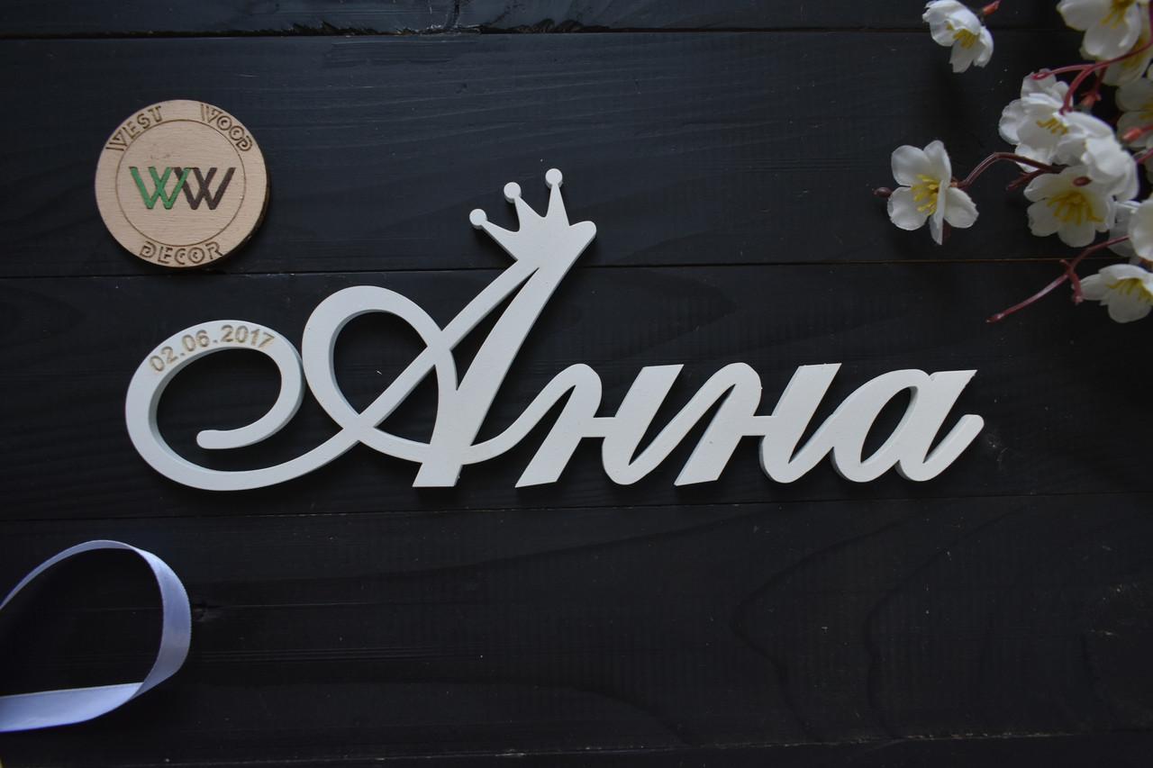 Объемные слова, надписи, имя из дерева. Об'ємні імена з дерева. С датой гравировкой. Анна
