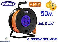 Удлинитель SVITTEX на катушке 50м с заземлением, сечением провода 3х2,5 мм² и термозащитой