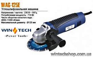 Углошлифовальная машина WINTECH WAG-125Е