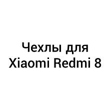 Чехлы для Xiaomi Redmi 8