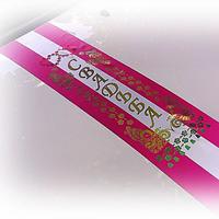 Атлас! Лента на капот автомобиля с надписью Свадьба 150х15.5 см, Малиновый/белый/малиновый