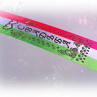 Атлас! Свадебная Лента на автомобиль с надписью Свадьба 150х15.5 см, Салатный/белый/розовый