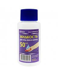 Жидкость для снятия ГЕЛЬ ЛАКА ФУРМАН 50 мл.