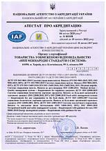 Сертифікація систем управління якістю ISO, атестація виробництв