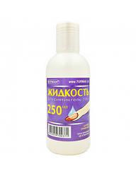 Жидкость для снятия ГЕЛЬ ЛАКА ФУРМАН 250 мл.