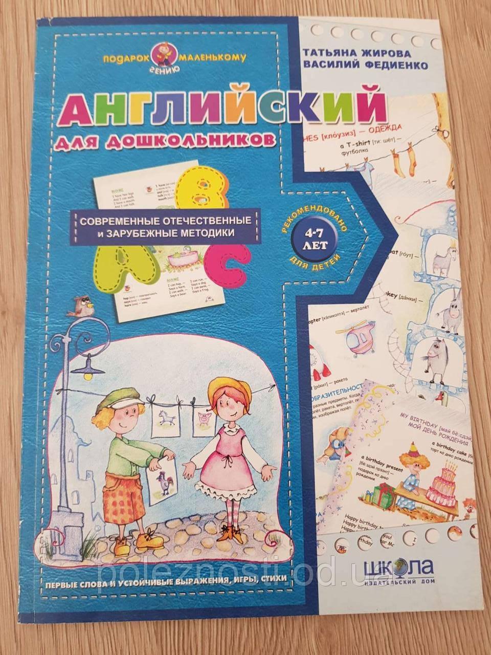 Английский для дошкольников - Федиенко, Жирова