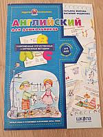 Английский для дошкольников - Федиенко, Жирова, фото 1