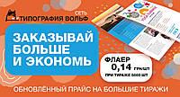 Флаеры и буклеты по ценам производителя от Типографии ВОЛЬФ