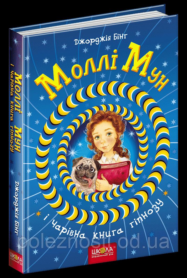 Моллі Мун і чарівна книга гіпнозу, Джорджія Бінг