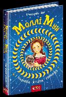 Моллі Мун і чарівна книга гіпнозу, Джорджія Бінг, фото 1