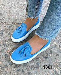 Лоферы женские кожаные голубые перфорация с кисточками