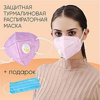 Защитная маска респиратор с турмалином